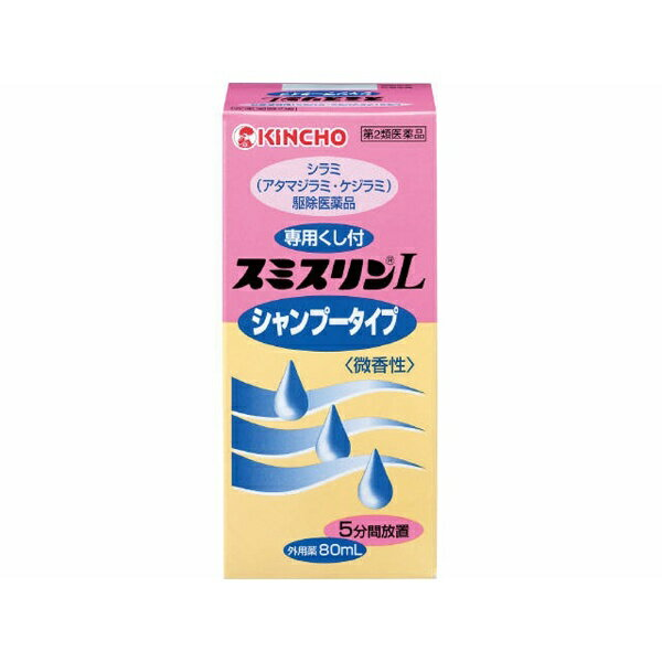 【第2類医薬品】スミスリンLシャンプータイプ(80ml)大日本除虫菊 KINCHO