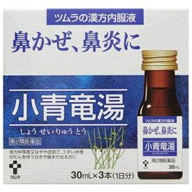 【第2類医薬品】 ツムラ漢方内服液小青竜湯S(30mL×3本)〔漢方薬〕ツムラ tsumura