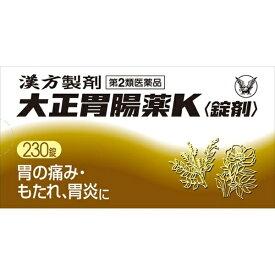 【第2類医薬品】 大正胃腸薬K<錠剤>(230錠)〔胃腸薬〕【wtmedi】大正製薬 Taisho