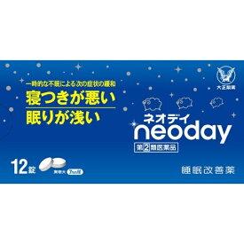【第(2)類医薬品】 ネオデイ(12錠)〔催眠鎮静剤〕大正製薬 Taisho