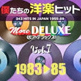 ユニバーサルミュージック (V.A.)/僕たちの洋楽ヒット モア・デラックス VOL. 7/1983-85 【音楽CD】