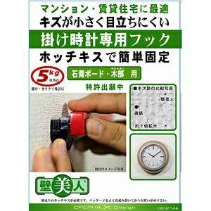 クレファー CREPHA 掛け時計専用フック 「壁美人」 KFK-6012【正規品】[KFK6012]
