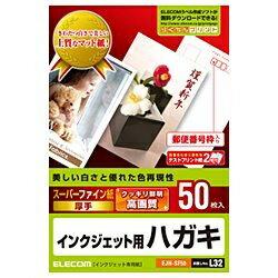 エレコム インクジェット用ハガキ用紙〔スーパーファイン紙〕(はがきサイズ・50枚) EJH-SF50