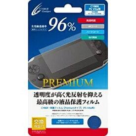 サイバーガジェット CYBER Gadget CYBER・液晶保護フィルム Premium(PS Vita2000用)【PSV(PCH-2000)】