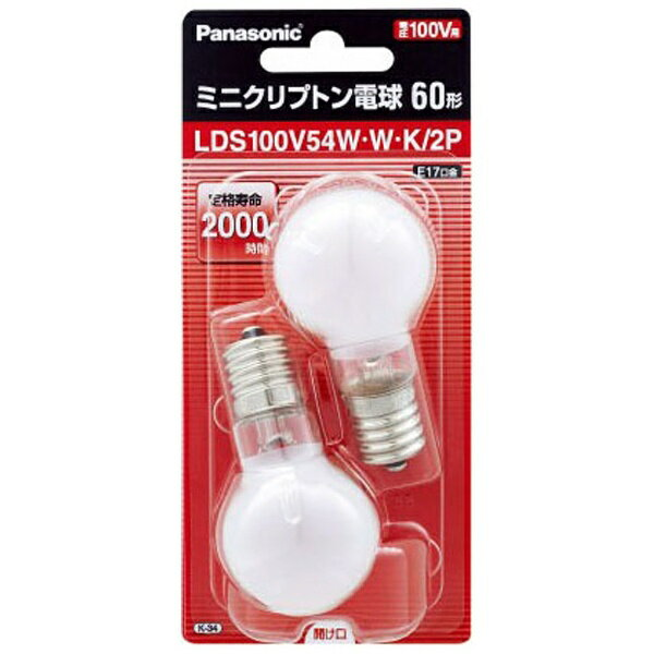 パナソニック Panasonic ミニクリプトン電球 (60形・ホワイト・口金E17・2個入) LDS100V54W・W・K/2P[LDS100V54WWK2P]