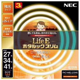 NEC エヌイーシー FHC144EL-LE-SHG 丸形スリム蛍光灯(FHC) LifeEホタルックスリム [電球色][FHC144ELLESHG]