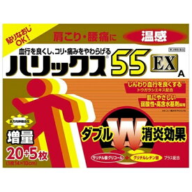 【第3類医薬品】 ハリックス55EX温感(20枚+5枚)LION ライオン
