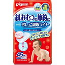 ピジョン pigeon ピジョン おしっこ吸収ライナー 男女共用 45枚入〔おむつ〕【rb_pcp】
