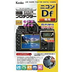 ケンコー・トキナー KenkoTokina 液晶保護フィルム(ニコン Df専用) KLP-NDF[KLPNDF]