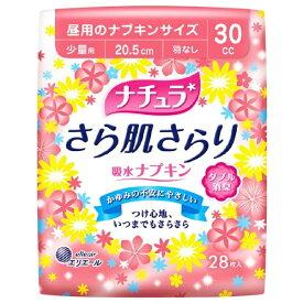 大王製紙 Daio Paper ナチュラ さら肌さらり 吸水ナプキン 少量用28枚