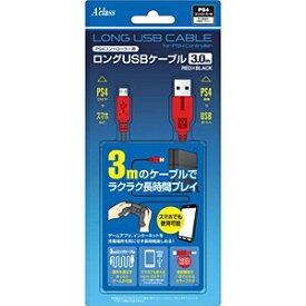 アクラス PS4コントローラー用ロングUSBケーブル(3.0m)【PS4】