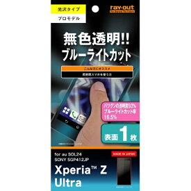 レイアウト rayout Xperia Z Ultra用 ブルーライト低減・つやつや気泡軽減フィルム クリアタイプ 1枚入 高光沢タイプ RT-SOL24F/M1[RTSOL24FM1]
