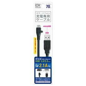 樫村 KASHIMURA [micro USB]充電USBケーブル 2.1A (70cm・ブラック)AJ-409 [0.7m][AJ409]