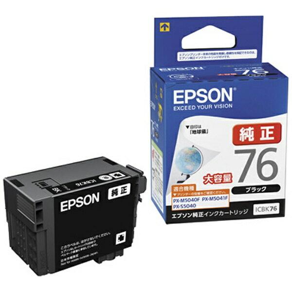 【送料無料】 エプソン EPSON ICBK76 純正プリンターインク ブラック(大容量)
