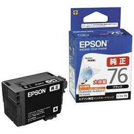 エプソン EPSON ICBK76 純正プリンターインク ブラック(大容量)[ICBK76]