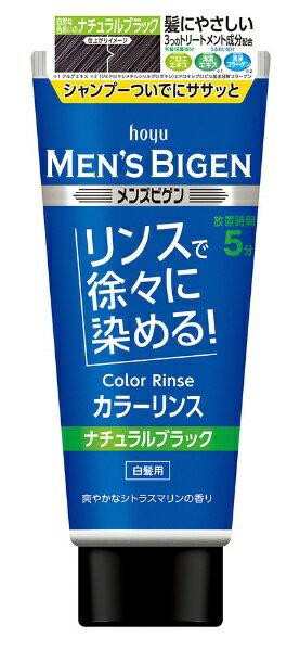 ホーユー hoyu メンズビゲン カラーリンス ナチュラルブラック 白髪用(160g)〔白髪染め〕