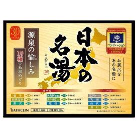 バスクリン BATHCLIN 日本の名湯 源泉の愉しみ (30g×10包) [入浴剤]