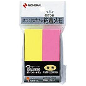 ニチバン NICHIBAN ポイントメモ[一般シリーズ]フックシリーズ(100枚×2冊入/蛍光混色) PMF-20KKH[PMF20KKH]