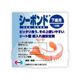 エーザイ Eisai シーボンド 総入れ歯安定剤 下歯用 18枚【rb_pcp】