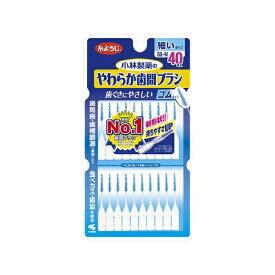 小林製薬 Kobayashi 歯間ケア やわらか歯間ブラシ SS-Mサイズ お徳用40本【rb_pcp】