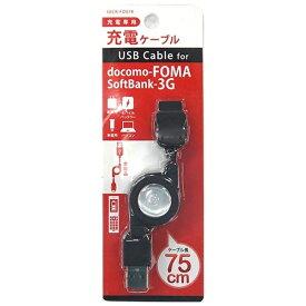 オズマ OSMA 巻き取り式USB充電器(FOMA・SoftBank 3G用/0.75m/ブラック) IUCRFO01K