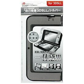 アンサー Answer 自己吸着3DSLL(画面&ボタン周りシート付き) シルバー【3DS LL】