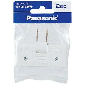 パナソニック Panasonic WH2122WP 小型スナップタップ ホワイト WH2122WP [直挿し /2個口 /スイッチ無][WH2122WP] panasonic