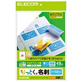 エレコム ELECOM なっとく。名刺 二つ折り 48枚 (A4サイズ 4面×12シート) MT-JMF2シリーズ ホワイト MT-JMF2WN[MTJMF2WN]【wtcomo】