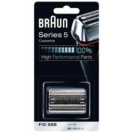 ブラウン BRAUN シェーバー替刃 F/C52S[電気シェーバー 替刃 交換 シリーズ5 FC52S]