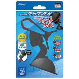 アクラス PS Vita用クリップスタンド【PSV(PCH-2000)】