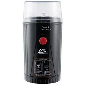 カリタ Kalita コーヒーミル 「イージーカットミル」(40g) EG-45[EG45]