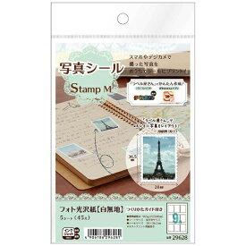エーワン A-one 写真シール Stamp M 白無地 29628 [はがき /5シート /9面 /光沢][ラベル シール]【wtcomo】