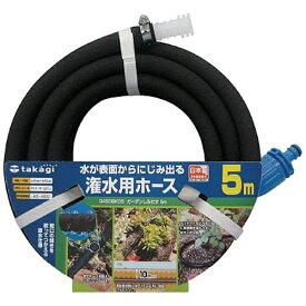 タカギ takagi ガーデンしみだす5m[G450BK05]