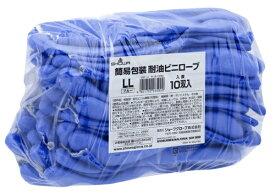 ショーワグローブ SHOWA 簡易包装耐油ビニロ−ブ10双入 LLサイズ NO650LL10P《※画像はイメージです。実際の商品とは異なります》