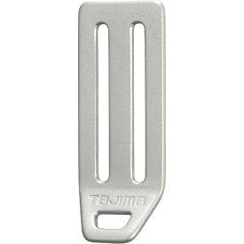 TJMデザイン タジマ安全帯 L型D環止めアルミ2穴・シルバー TALAD2SI