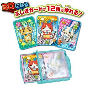 バンダイ BANDAI 妖怪ウォッチ ともだちウキウキペディア 妖怪3Dカードメーカー