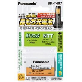 パナソニック Panasonic コードレス子機用充電池 BK-T407[BKT407] panasonic