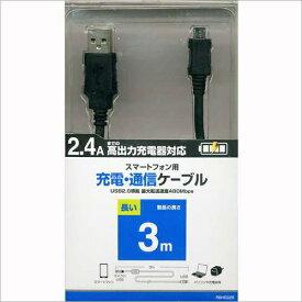 ラスタバナナ RastaBanana [micro USB]USBケーブル 充電・転送 (3m・ブラック)RBHE225 [3.0m]