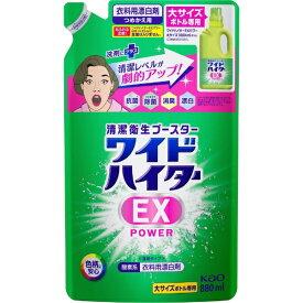 花王 Kao ワイドハイターEXパワー 大 つめかえ用 880ml 〔漂白剤〕【wtnup】