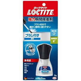 ヘンケルジャパン Henkel 強力瞬間接着剤 ブラシ付き 5g LBR005