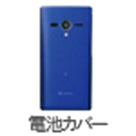 ソフトバンク SoftBank 【ソフトバンク純正】電池カバー (ブルー) SHTEV3 [203SH対応]