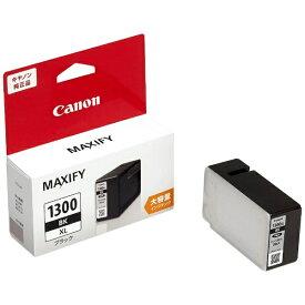 キヤノン CANON PGI-1300XLBK 純正プリンターインク ブラック(大容量)[プリンターインク PGI1300XLBK]【wtcomo】