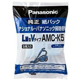 パナソニック Panasonic 【掃除機用紙パック】 (5枚入) LM共用型Vタイプ AMC-K5[AMCK5] panasonic