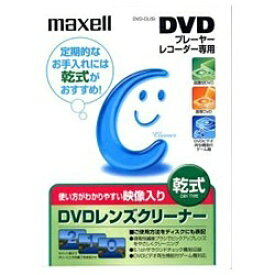 マクセル Maxell DVD-CL-S レンズクリーナー [DVD /乾式][DVDCLS]