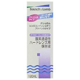 ボシュロム Bausch&Lomb 【ハード用/保存液】レンズコンディショナーアドバンズタイプ(120ml)【wtmedi】