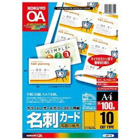 コクヨ KOKUYO カラーLBP&PPC用名刺カード A4 10面付 100枚 白色度98%程度 LBP-15N[LBP15]【wtcomo】