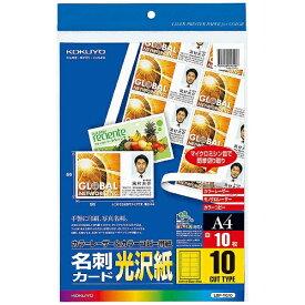 コクヨ KOKUYO カラーLBP&カラーコピー名刺光沢・写真 LBP-VG10[LBPVG10]【wtcomo】