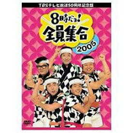 ポニーキャニオン PONY CANYON TBS テレビ放送50周年記念盤 8時だヨ! 全員集合 2005 DVD-BOX 通常版 【DVD】