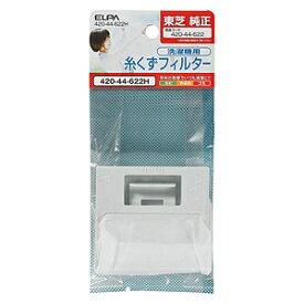 ELPA エルパ 洗濯機用糸くずフィルター (東芝用) 420-44-622H[42044622H]