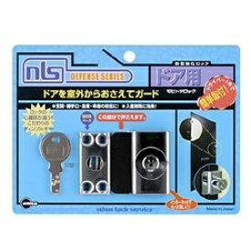 日本ロックサービス nihon lock service ドア用防犯鍵 「モヒトツロック」 DS-MH-1U[DSMH1U]
